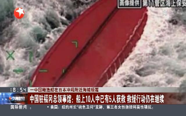 一中国籍渔船在日本冲绳附近海域倾覆