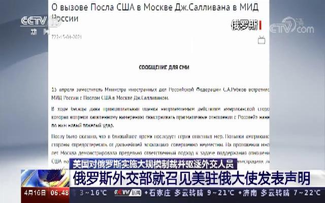 俄罗斯回应美对俄实施制裁