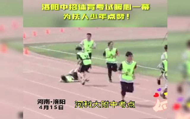 这个转身太赞!男生体育中考看同学摔倒转身扶起