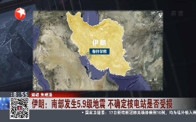 伊朗:南部发生5.9级地震