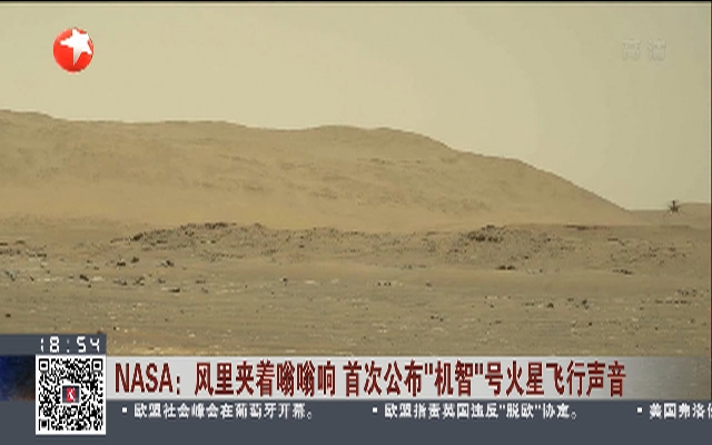 "NASA首次公布""机智""号火星飞行声音"