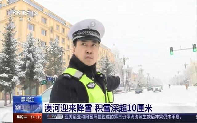 黑龙江漠河积雪超10厘米