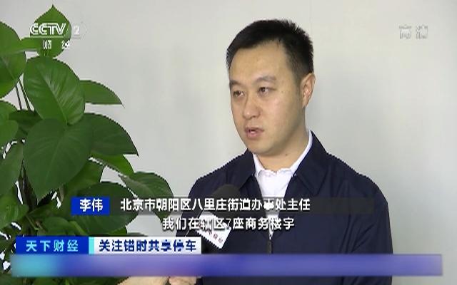 北京开辟共享停车位 错时停车解难题