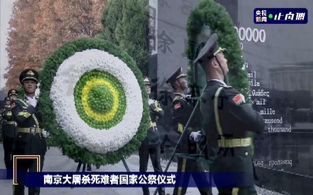 南京大屠殺死難者國家公祭儀式