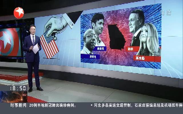 美国:两党争夺参议院控制权