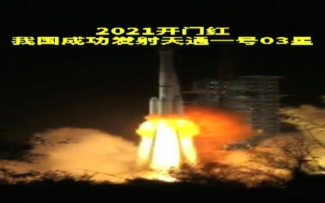 中国航天2021开门红!天通一号03星成功发射