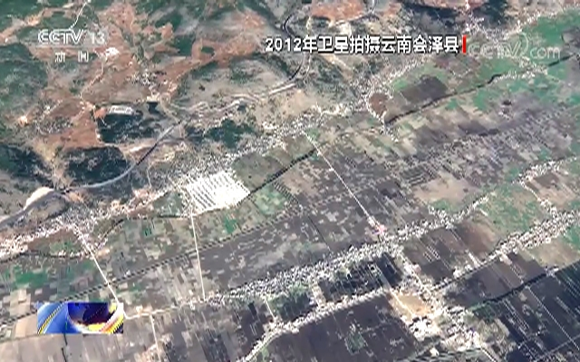 卫星图见证脱贫巨变