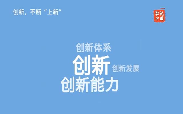 """""""一五""""计划到""""十四五"""" 看创新中国的初心 恒心 信心"""