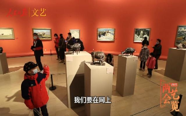 中国美术馆馆长谈网红展打卡拍照