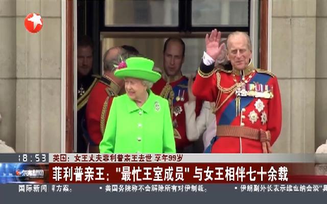 英国:女王丈夫菲利普亲王去世