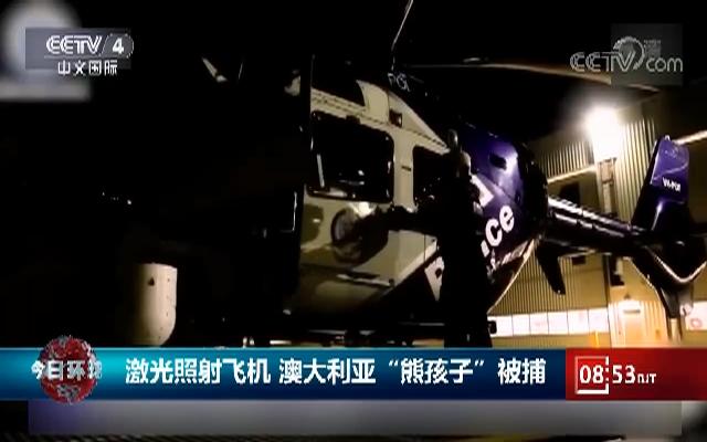 16岁熊孩子在自家后院用激光照射飞机