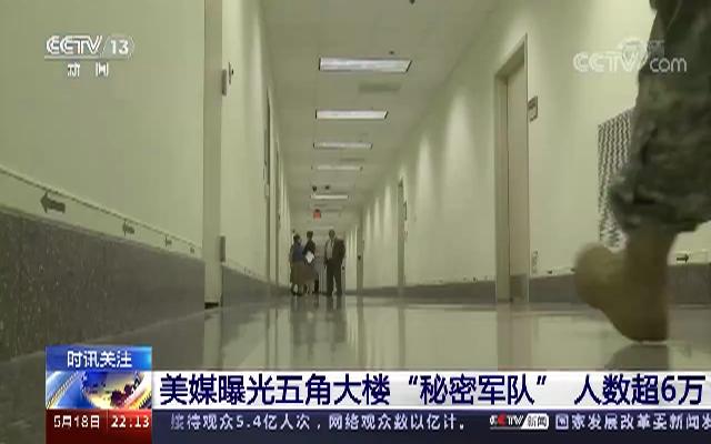 美媒曝光五角大楼秘密军队