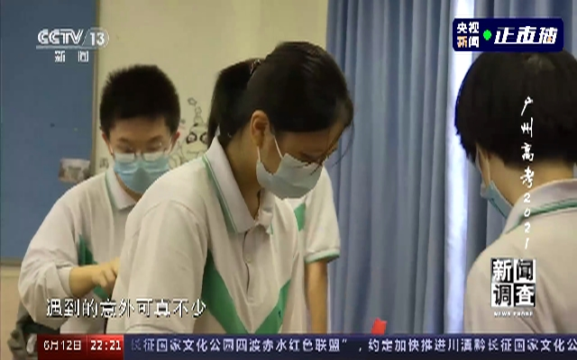 封闭备考的广州考生说也没多慌