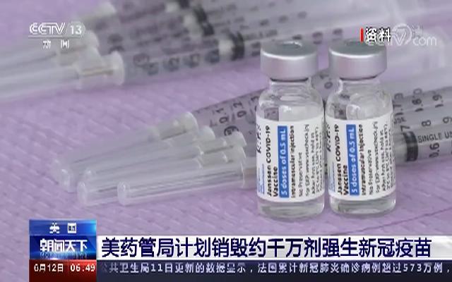 美国计划销毁约千万剂强生新冠疫苗