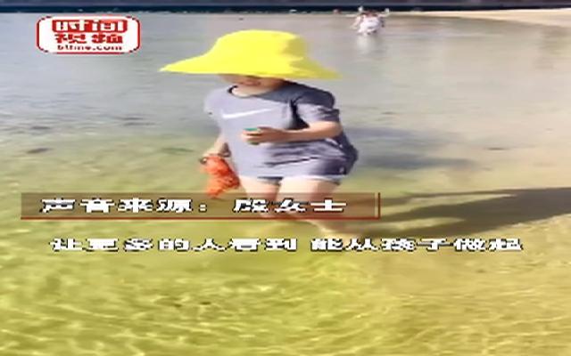 7岁女孩海边主动捡垃圾:怕塑料袋被海洋动物吃掉了