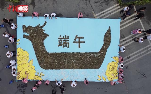 河南一景区用3000枚槲粽拼成龙舟 将免费送游客