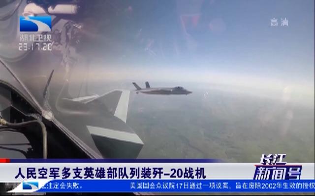 人民空军多支英雄部队列装歼-20战机