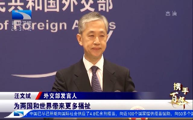 外交部:中美完全可以實現和平共處互利合作