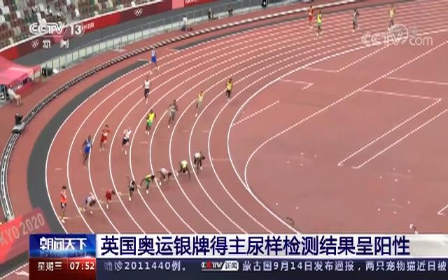 苏炳添或将得到奥运奖牌