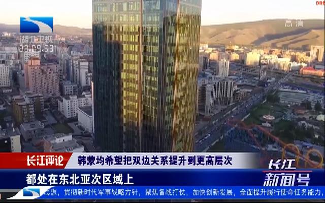 王毅访韩前夕 文在寅罕见与蒙古总统会谈