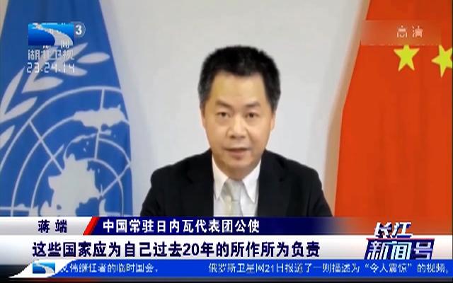 """中国在联合国揭露""""美式人权""""真面目"""