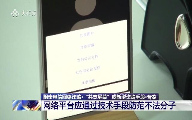 央视揭露共享屏幕骗局