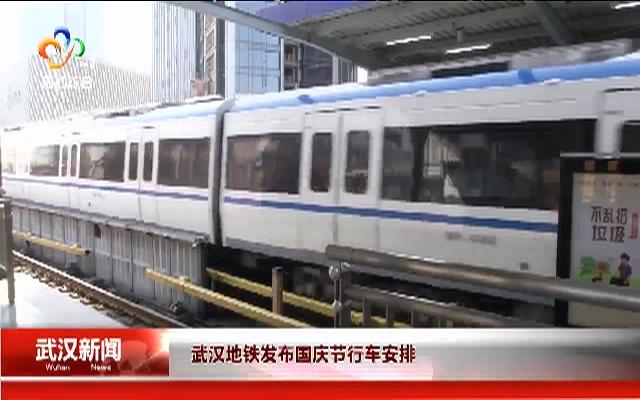 武汉地铁国庆节期间行车安排