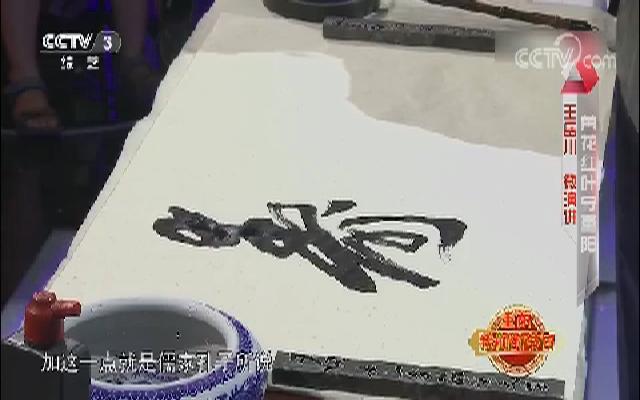 """重阳节里说""""寿""""字"""